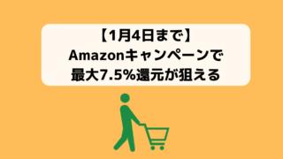 【1月4日まで】Amazonキャンペーンで最大7.5%還元が狙える