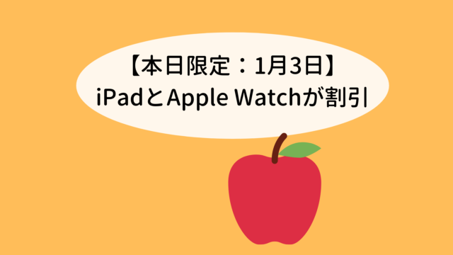 【本日限定:1月3日】iPadとApple Watchが割引