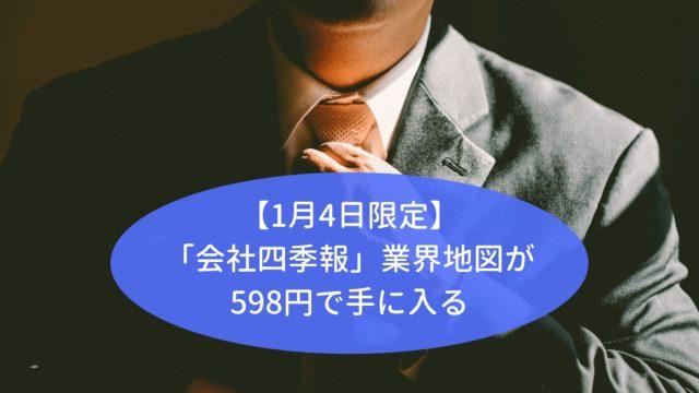 【1月4日限定】就活生必携の「会社四季報」業界地図が598円で手に入る