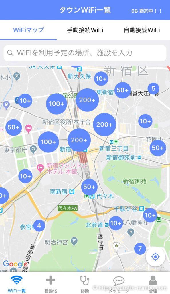 town-wifi新宿駅