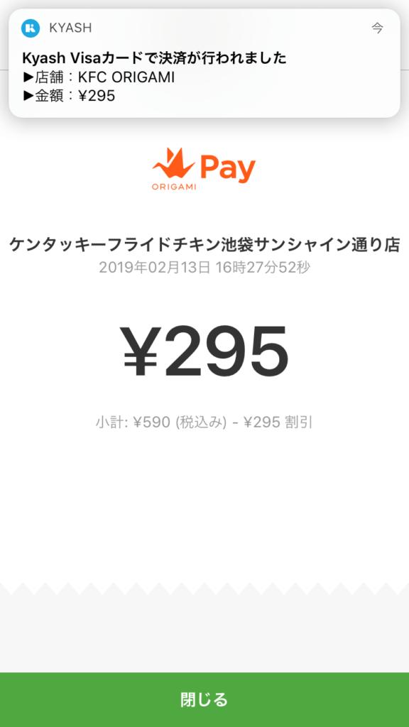 【体験談】ケンタッキーならOrigami Payで半額のレシート