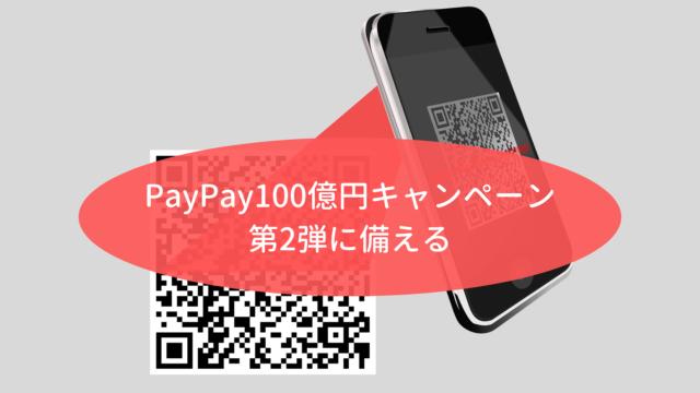 知らなきゃ損?PayPay100億円キャンペーン第2弾