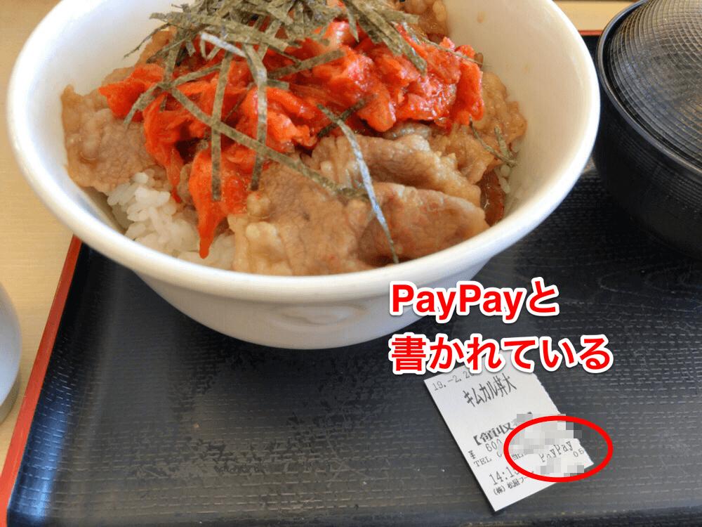 松屋でQR決済をしてキムカル丼を注文