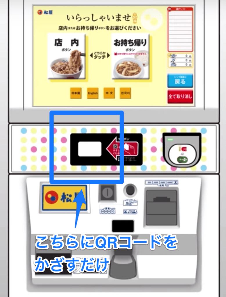 松屋の券売機にてQR決済