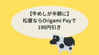 【牛めし半額】松屋ならOrigami Payで190円引き